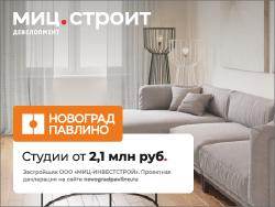 ЖК «Новоград Павлино» Студии от 2,1 млн рублей.